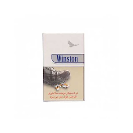 سیگار وینستون نقره ای ایرانی - سیگار وینستون نقره ای ایرانی