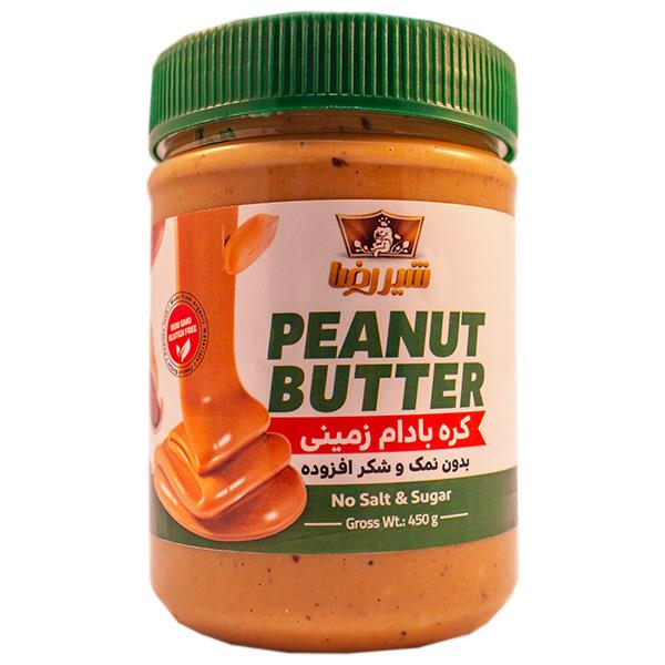 کره بادام زمینی شیررضا - کره بادام زمینی بدون نمک و شکر افزوده 450 گرمی شیررضا